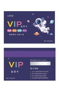 卡通宇航员儿童乐园VIP会员卡设计