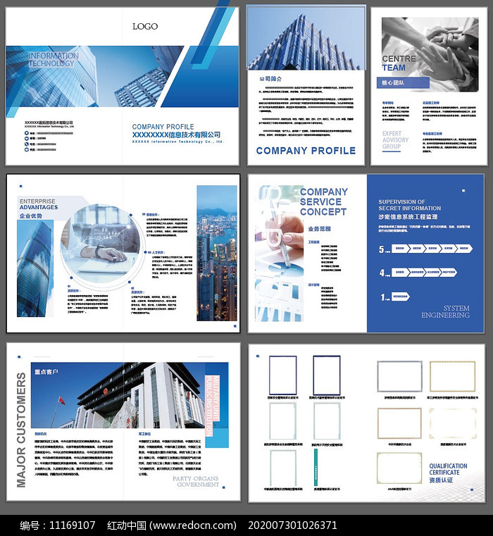 科技企业画册设计图片