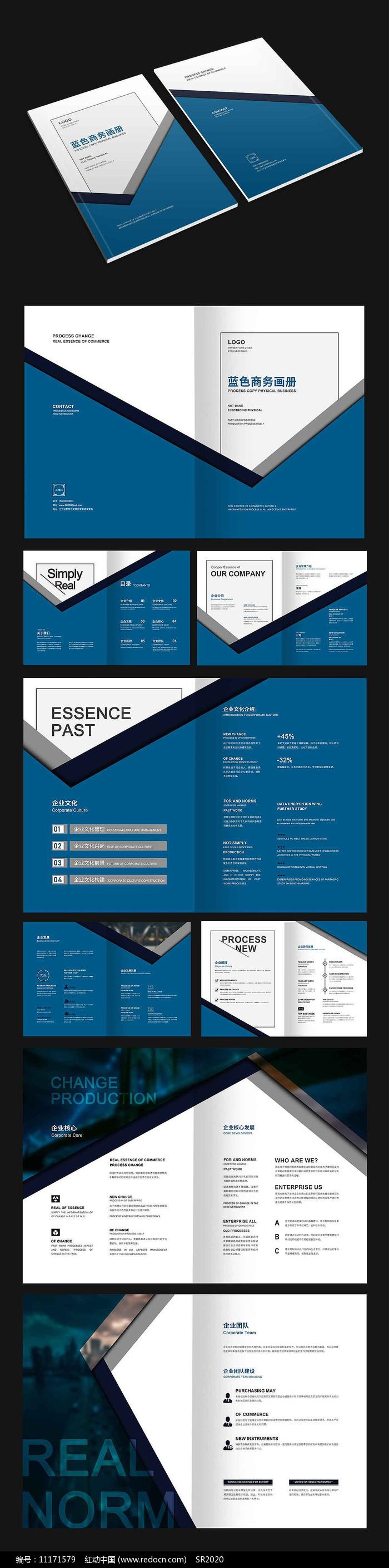蓝色高端商务画册图片