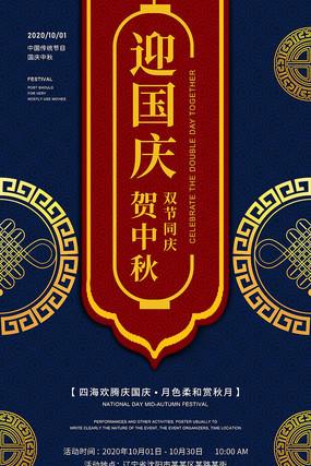 蓝色古风国庆中秋海报