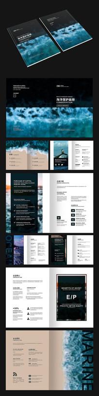蓝色海洋保护画册