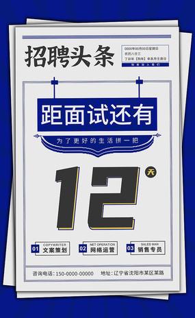 蓝色简洁招聘海报