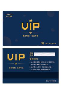 蓝色商务超市VIP会员卡设计