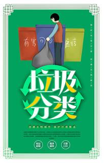 绿色创意垃圾分类公益宣传海报设计