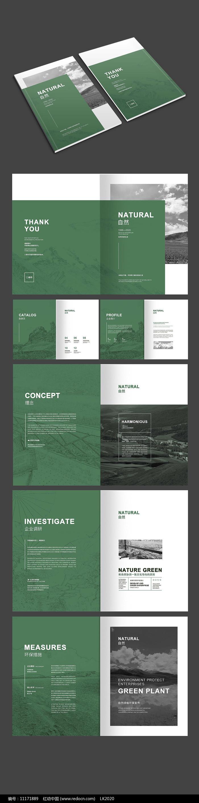 绿色清新文艺环保画册图片