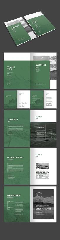 绿色清新文艺环保画册