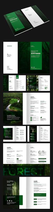 绿色森林环保画册