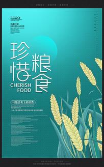 清新简约节约粮食宣传海报