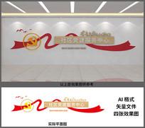社区服务中心文化墙设计