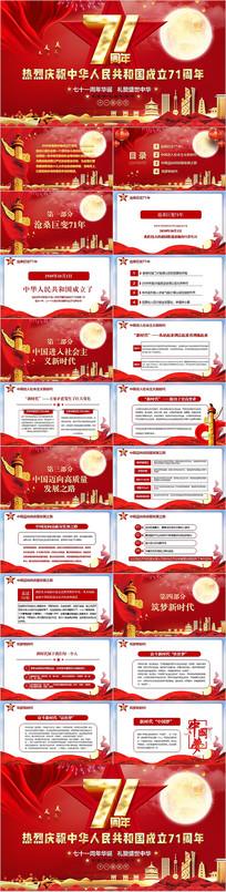 十一国庆纪念建国71周年发展历程党课课件PPT