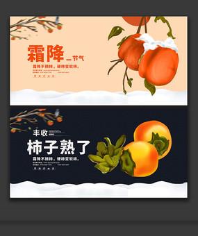 柿子霜降宣传海报设计