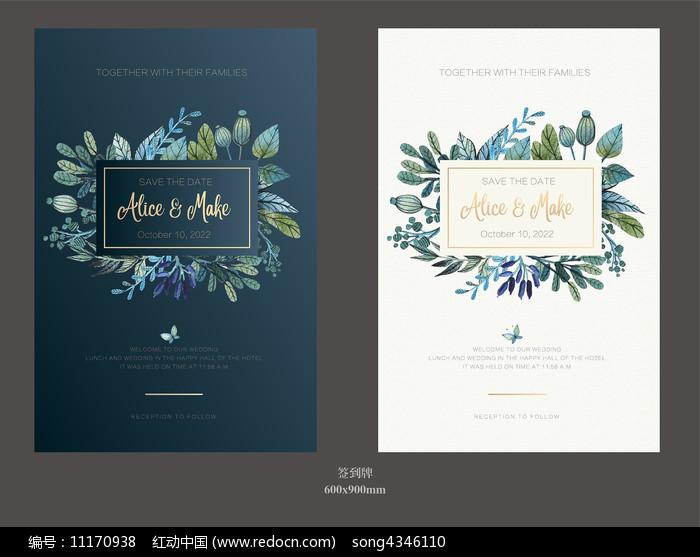 双色小清新水彩风婚礼水牌图片