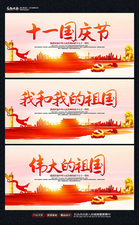 水彩风十一国庆节展板设计