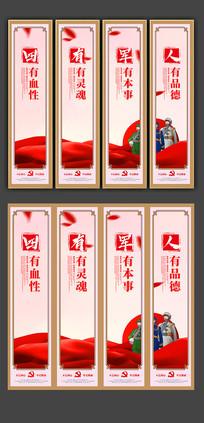 四有军人装饰画挂图展板设计