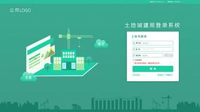 土地城建局登录系统ui界面设计 PSD