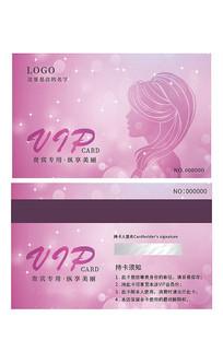小清新理发店VIP贵宾会员卡设计