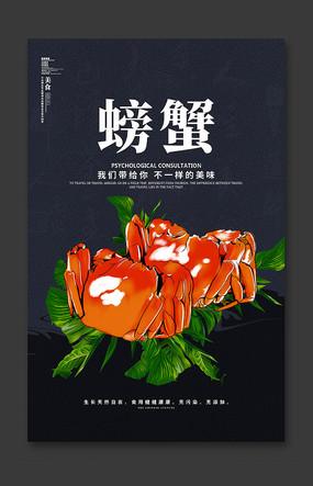 螃蟹大闸蟹宣传海报设计