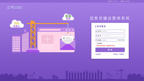 信息化发展系统登录ui界面设计 PSD