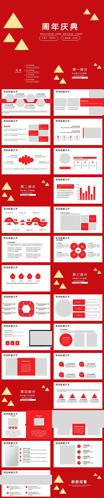 喜庆公司周年庆活动策划PPT模板
