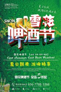 雪花啤酒节夏日酷爽海报