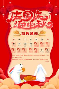原创卡通兔子国庆中秋放假通知海报