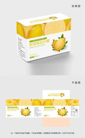 原创清新柠檬包装