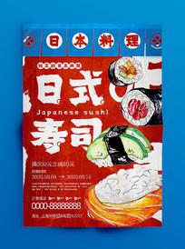 原创寿司餐饮海报设计
