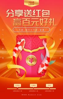 原创喜庆分享送红包微信宣传海报设计