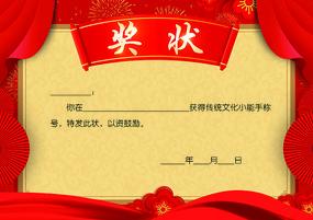 中国风红色奖状证书模板