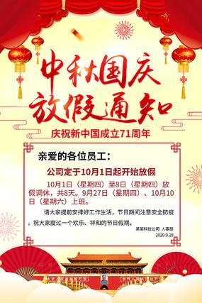 中国风红色中秋国庆放假通知海报模板