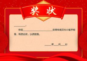 中国风奖状证书模板