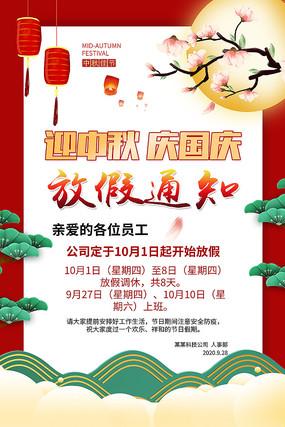 中秋国庆放假通知海报psd模板