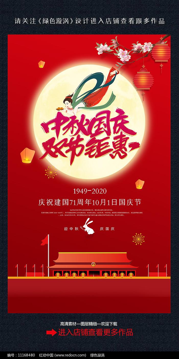 中秋国庆双节钜惠宣传海报图片