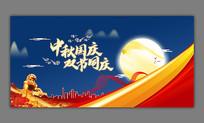 中秋国庆双节同庆主题背景板