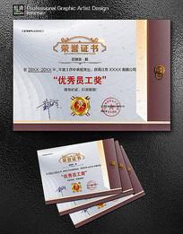 最新中式复古荣誉证书模板