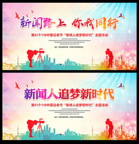 118中国记者节活动广告背景板