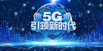 2020科技未来蓝色5G企业展板