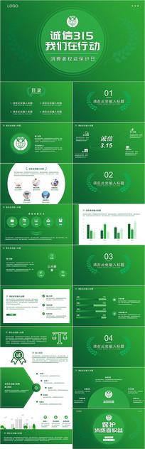 315国际消费者权益日PPT模板