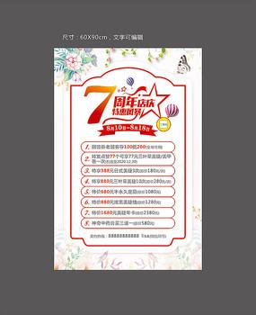 7周年店庆美容海报