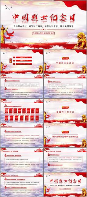 9.30中国烈士纪念日PPT