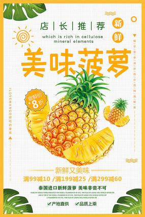 菠萝水果海报