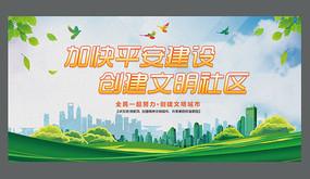 创建文明城市文明社区建设标语展板