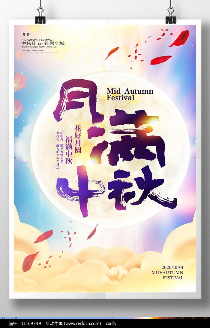 创意月满中秋节日海报图片