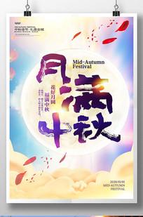创意月满中秋节日海报