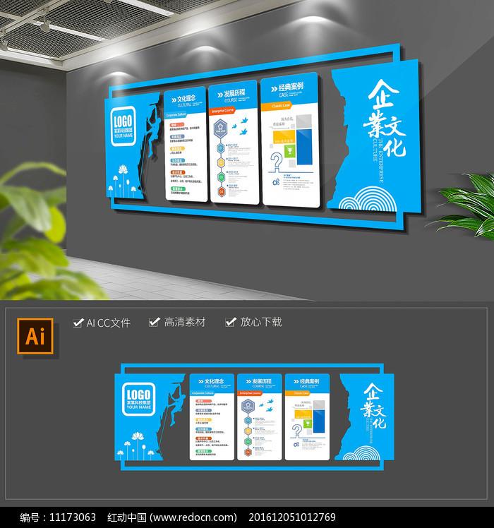 大气蓝色科技企业文化墙宣传栏模板图片
