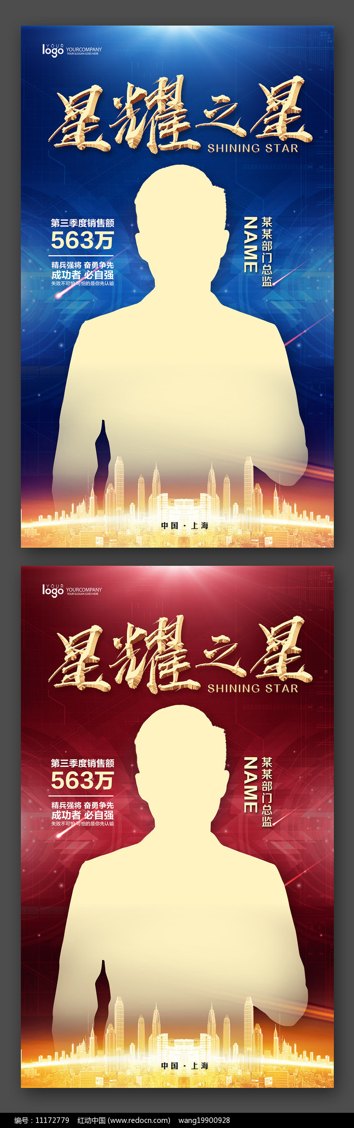 大气企业星耀之星海报设计图片