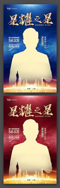 大气企业星耀之星海报设计