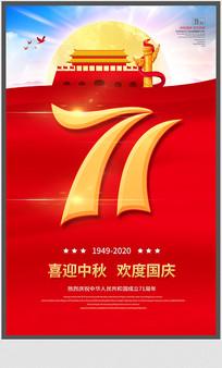 大气中秋国庆节日宣传海报