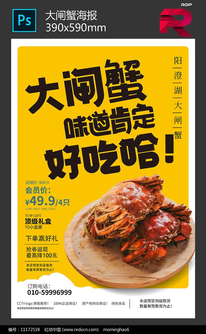 大闸蟹宣传海报图片