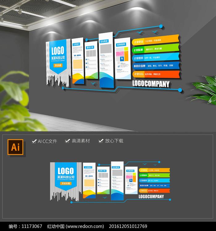 多彩企业文化墙宣传栏公司文化墙图片